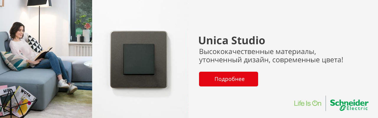 Unica Studio New